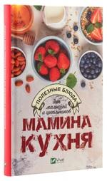 Мамина кухня. Полезные блюда для малышей и школьников - купить и читать книгу