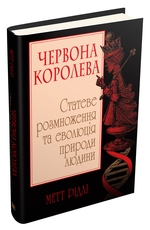 Червона Королева. Статеве розмноження та еволюція природи людини - купить и читать книгу