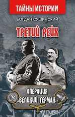 """Третий рейх. Операция """"Великий Герман"""" - купити і читати книгу"""