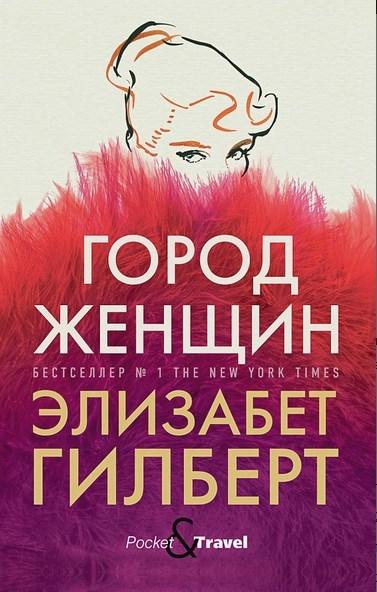 Город женщин - купить и читать книгу