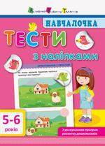 Навчалочка. Тести з наліпками. 5-6 років - купить и читать книгу