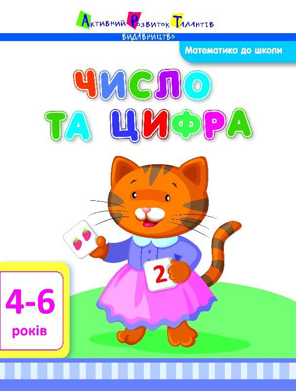 Математика до школи. Число та цифра - купить и читать книгу
