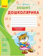 Зошит дошколярика - купить и читать книгу