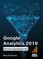 Google Analytics 2019. Полное руководство - купить и читать книгу