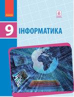 Інформатика. Підручник. 9 клас - купить и читать книгу