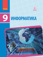 Информатика. Учебник для 9 класса - купить и читать книгу