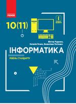 Інформатика (рівень стандарту). Підручник для 10 (11) класу - купить и читать книгу