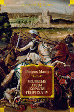 Молодые годы короля Генриха IV - купити і читати книгу