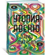 Утопия-авеню - купити і читати книгу