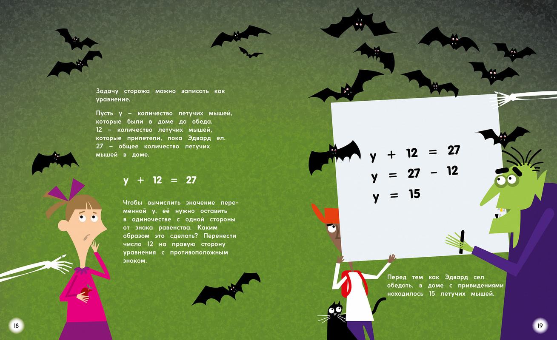 Математика с ужастиками. Тайны алгебры - купить и читать книгу