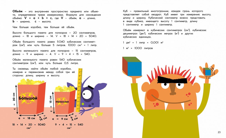 Периметр, площадь и объём. Монстры в трёх измерениях - купить и читать книгу