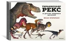 Тираннозавр Рекс и другие хищники мезозоя - купити і читати книгу