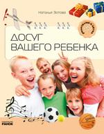 Досуг вашего ребенка - купить и читать книгу