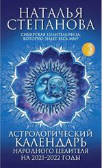 Астрологический календарь народного целителя на 2021-2022 годы - купить и читать книгу