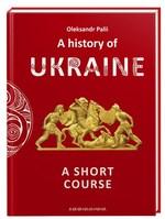 A history of Ukraine. A short course - купить и читать книгу
