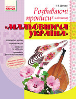 Мальовнича Україна. Розвиваючі прописи в клітинку - купить и читать книгу