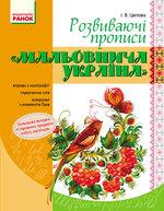 Мальовнича Україна. Розвиваючі прописи - купить и читать книгу