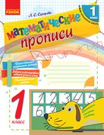 Математические прописи. 1 класс - купить и читать книгу