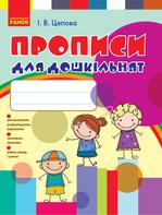 Прописи для дошкільнят - купить и читать книгу