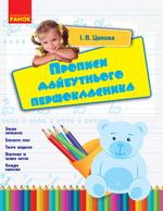 Прописи майбутнього першокласника - купить и читать книгу