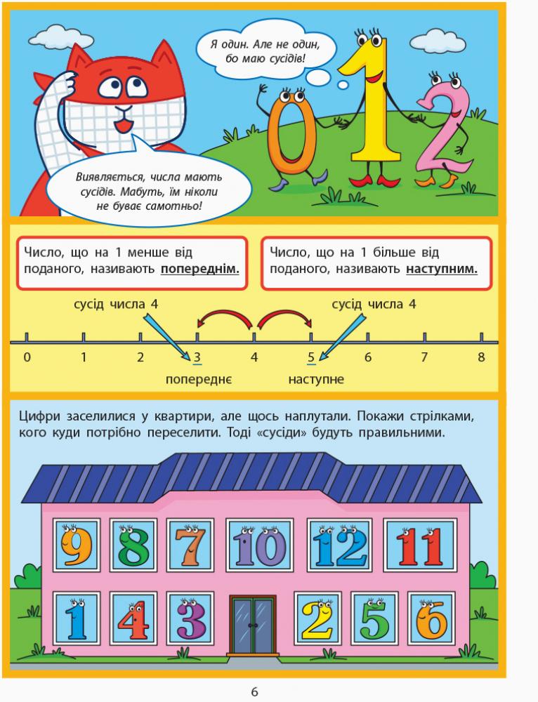 Енциклопедія-комікс. Число та цифра - купить и читать книгу