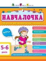 Навчалочка. 5-6 років. Збірник розвивальних завдань - купить и читать книгу