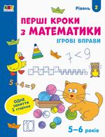 Ігрові вправи. Перші кроки з математики. Рівень 2 - купить и читать книгу