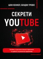 Секрети YouTube. Посібник зі зростання кількості підписників та прибутку за допомогою відеовпливу - купити і читати книгу