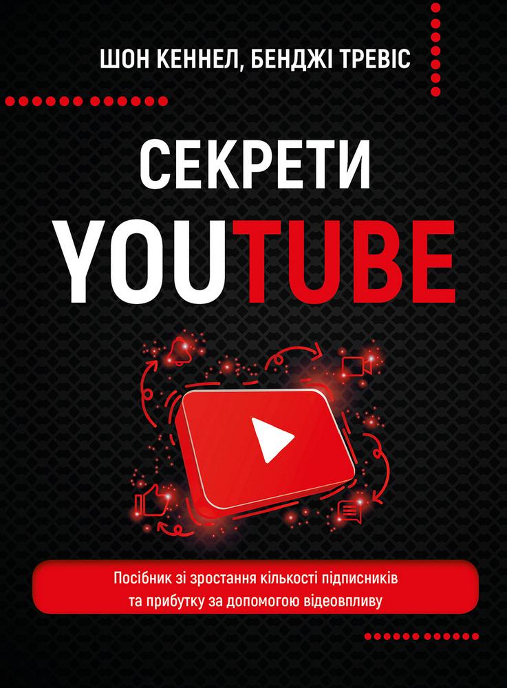 Секрети YouTube. Посібник зі зростання кількості підписників та прибутку за допомогою відеовпливу - купить и читать книгу