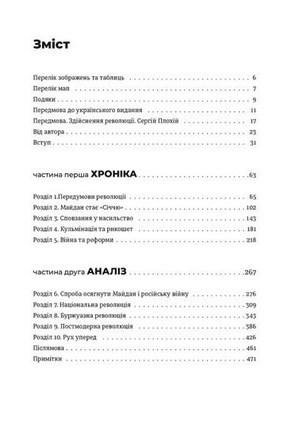 Український Майдан, російська війна. Хроніка та аналіз Революції Гідності - купить и читать книгу