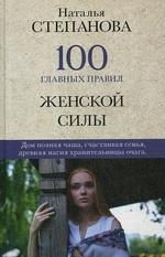 100 главных правил женской силы - купить и читать книгу