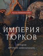 Империя тюрков. История великой цивилизации - купить и читать книгу
