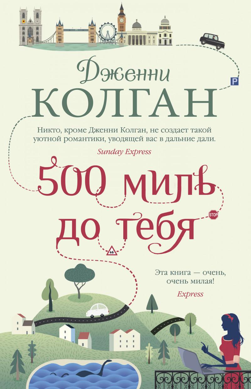 500 миль до тебя - купить и читать книгу