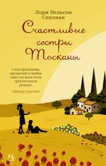 Счастливые сестры Тосканы - купити і читати книгу