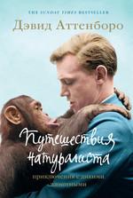 Путешествия натуралиста. Приключения с дикими животными - купить и читать книгу