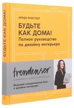 Будьте как дома! Полное руководство по дизайну интерьера - купить и читать книгу