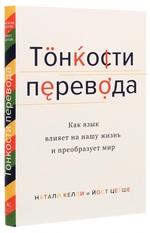 Тонкости перевода. Как язык влияет на нашу жизнь и преобразует мир - купить и читать книгу