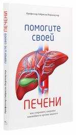 Помогите своей печени. Как сохранить здоровье важнейшего органа надолго - купить и читать книгу