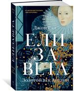 Елизавета. Золотой век Англии - купить и читать книгу