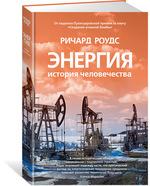 Энергия. История человечества - купить и читать книгу