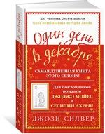 Один день в декабре - купити і читати книгу