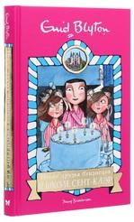 Новые друзья близнецов в школе Сент-Клэр - купити і читати книгу