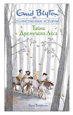 Тайна дремучего леса - купити і читати книгу