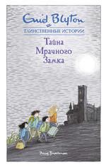 Тайна мрачного замка - купити і читати книгу