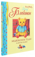 Медвежонок Тедди и другие сказки - купити і читати книгу