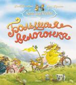 Большая велогонка - купити і читати книгу