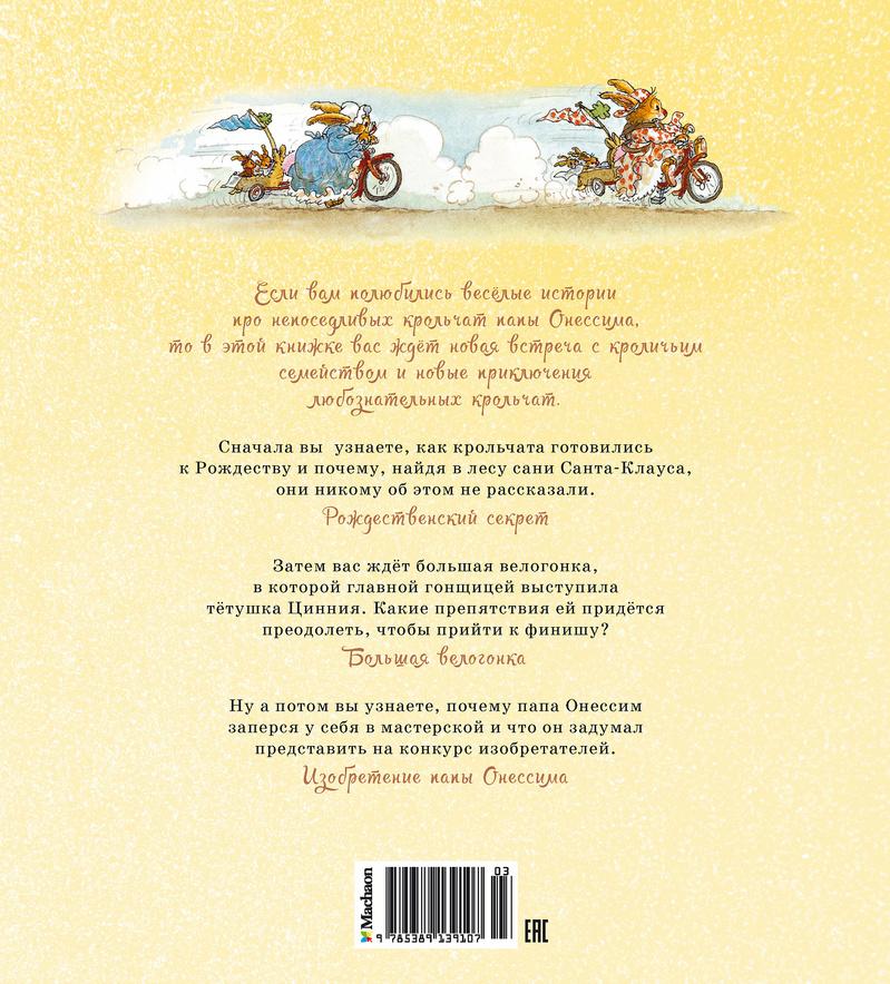 Большая велогонка - купить и читать книгу