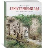 Таинственный сад - купити і читати книгу