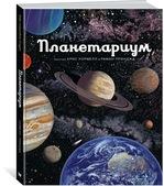 Планетариум - купити і читати книгу