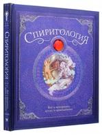 Спиритология. Всё о призраках, духах и привидениях - купить и читать книгу